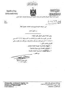 cbi iraq announcement